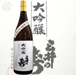 ≪日本酒≫ 三井の寿 大吟醸 全国鑑評会金賞受賞酒 1800ml :みいのことぶき