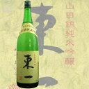 ≪日本酒≫ 東一 純米吟醸 山田錦49% 1800ml :あづまいち