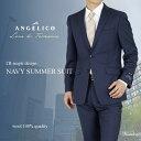 春夏物 スーツ メンズ スリム ウール100% イタリア〔ANGELICO〕社製 ブルー/ネイビー