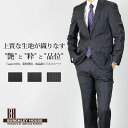 【秋冬物】スーツ メンズ ビジネス メンズスーツ スリムスーツ ビジネススーツ ウール