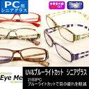 老花眼鏡 - PC老眼鏡 UV&ブルーライトカット 2103PC