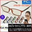PC老眼鏡 PC用UV&ブルーライトカット機能性シニアグラス2801PC 男女兼用PCメガネ