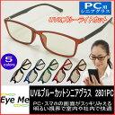 老眼鏡 PCメガネ UV&ブルーライトカット機能性シニアグラス2801PC 男女兼用 PC眼鏡