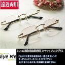 老眼鏡 累進多焦点 遠近両用メガネ R-2146 男性用