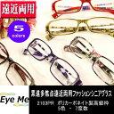 老眼鏡 累進多焦点 遠近両用メガネ 2103PR