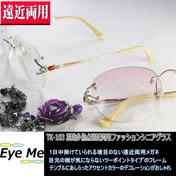 老眼鏡 累進多焦点遠近両用ファッションシニアグラス TK-103 おしゃれな女性用遠近両用メガネ リーディンググラス