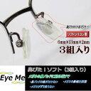 鼻ぴたソフト(3組入り)ソフトシリコン鼻パッド メール便送料無料 アレルギーフリー メガネのずれ落ち防止