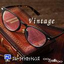 老眼鏡 ブルーライトカットシニアグラス おしゃれなボストンPC眼鏡掛け心地が良く薄型