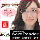 老眼鏡 女性用シニアグラス リーディンググラス 薄型レンズ 軽量フレーム GR13