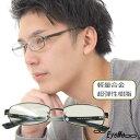 老眼鏡 男性用シニアグラス リーディンググラス 薄型レンズ 軽量フレーム 軽い GR15エアロリーダー