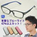 老眼鏡 ブルーライトカットPC眼鏡【オリ...