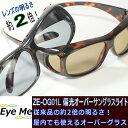 ジーロット Zealot偏光オーバーサングラスライト ZE-OG01L メンズ・レディースUV(紫外