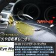 黄色いレンズのサングラス ナイトナビゲーターサングラス AW-201メンズ、夜間運転、UV(紫外線)、ブルーライトカット 、白内障手術後、白内障予防にも最適