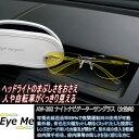 黄色いレンズのサングラス ナイトナビゲーターサングラス AW-202レディース、夜間運転、UV(紫外線)・ブルーライトカット、白内障手術後、白内障予防にも最適、