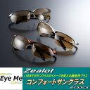 送料無料! 衰えた目の機能がよみがえる。明るいレンズなのにまぶしさ大幅カット。室内で使えるサングラス。