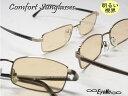 明るいレンズの偏光機能付きサングラス コンフォートサングラス...