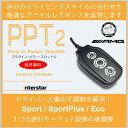 Interstar PPT2 2.10.00.02Plug-in パワースロットルAMG MercedesA45 C63 CLA45 CLS63E63 GLA45 ML63 S63/65SL63/65 SLK55SLS-AMG AMG-GT