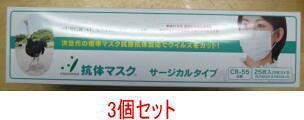 新型インフルエンザ対策(新タイプ )(ダチョウを...の商品画像