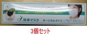 【送料無料!】新型インフルエンザ対策(新タイプ ...の商品画像