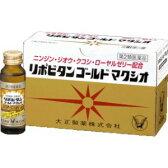 大正製薬 リポビタンゴールドマクシオ(50ml×10本)【第2類医薬品】