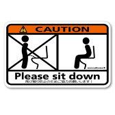 座りション ステッカー 立たないでジョ〜!!(コーション) 立ちション禁止ウォールステッカー トイレ 座って 座る マナー シール トイレ ステッカー