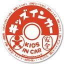 牛乳瓶フタ風 KIDS IN CAR (...