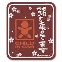 【マグネット】孫を乗せてます CHILD IN CAR チャイルドインカー マグネット ステッカー(あずき)/子供が乗ってます ベビーインカー baby in car