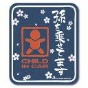 孫を乗せてます CHILD IN CAR チャイルドインカー ステッカー(紺)/和柄 子供が乗ってます 赤ちゃんが乗ってます ベビーインカー 車 baby in car おしゃれでかわいい 【メール便送料無料】