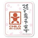 【マグネット】孫を乗せてます CHILD IN CAR チャイルドインカー マグネット ステッカー(白)/子供が乗っています 赤ちゃんが乗ってます ベビーインカー baby in car 車 和柄