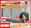 ◇昼間のプライバシー保護窓貼りシート(ガラスフィルム)【UV(紫外線)99%カット】(