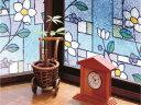 ◇【送料無料】窓飾りシート(ガラスフィルム)【UV(紫外線)99%カット】【プライバシー保護】92x90cm 【942571】 ■