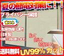 ◇【送料無料】省エネ窓貼りシート 46x90cm(ガラスフィルム)【UV(紫外線)99%カット】【プライバシー保護】 ■