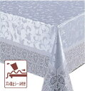 ◇【送料無料】1枚物テーブルクロス カンヌ ブルー 130x170cm【129072】 ■