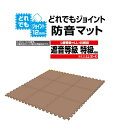 ◇ジョイントマット30cm角x9枚セット JEM-30BR【13S241001080】 ■