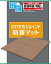 ◇ジョイントマッ60cm角x4枚セット JEM-60BR【13S241001100】 ■