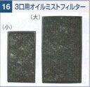 スイデン Suiden 品コード 3014302000 オイルミストフィルター3口用(小) 495×282mm