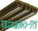 三ツ星ベルト 4R-8V3550 マルチウェッジベルト