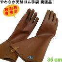 おたふく手袋 ラバートップ35cm 天然 ゴム手袋 ロング 作業用 厚手 耐熱 耐油性 おすすめ