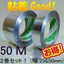 アルミテープ 耐熱 2巻セット!ニチバン #950 導電性50m巻(幅25と50mm)