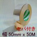 耐熱 アルミテープ50mm x 50m光沢アリ #961 導電性 セパ付きアルミ箔テープ