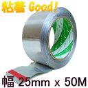 アルミテープ 耐熱25mm x 50Mニチバン #950 導電性台所 配管に最適!