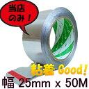 アルミテープ 防水25mm x 50Mニチバン #950 導電性配管 補修テープ キッチンに最適!