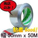 アルミテープ 耐熱50mm x 50Mニチバン #950 導電性配管 補修テープ キッチンに最適!