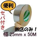 アルミテープ 防水25mm x 50m光沢アリ #961セパ付 耐熱 導電性配管 補修テープ