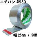 ニチバン アルミテープ 25mm x 50M No.950 耐熱 防水 キッチンに最適 チューニング ポイント消化 送料無料 水漏れ補修 テープ 配管テープ 金属テープ