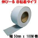 タフニール 50mm x 100M巻 白 カラー ビニールテープ 非粘着テープ 目印テープ イベントテープ