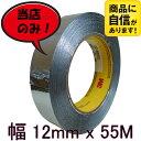 スリーエム 3M アルミテープ#425 幅12mm x 55M巻導電性 耐熱配管 補修テープ