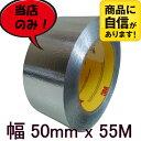 スリーエム 3M アルミテープ#425 幅50mm x 55M巻導電性 耐熱メッキマスキングテープ大活躍