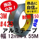 アルミテープ スリーエム 3M#425 幅12mm x 55M巻導電性 耐熱配管 補修テープ