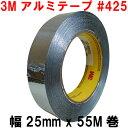 3m アルミテープ 導電性 425 幅25mm x 55M巻 耐熱 強力 補修テープ チューニング 送料無料 ポイント消化